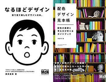 Webデザインの勉強に!Webデザイナーの方にオススメする書籍5選