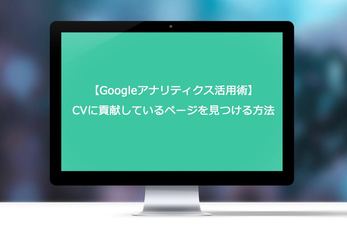 【Googleアナリティクス活用術】CVに貢献しているページを見つける方法