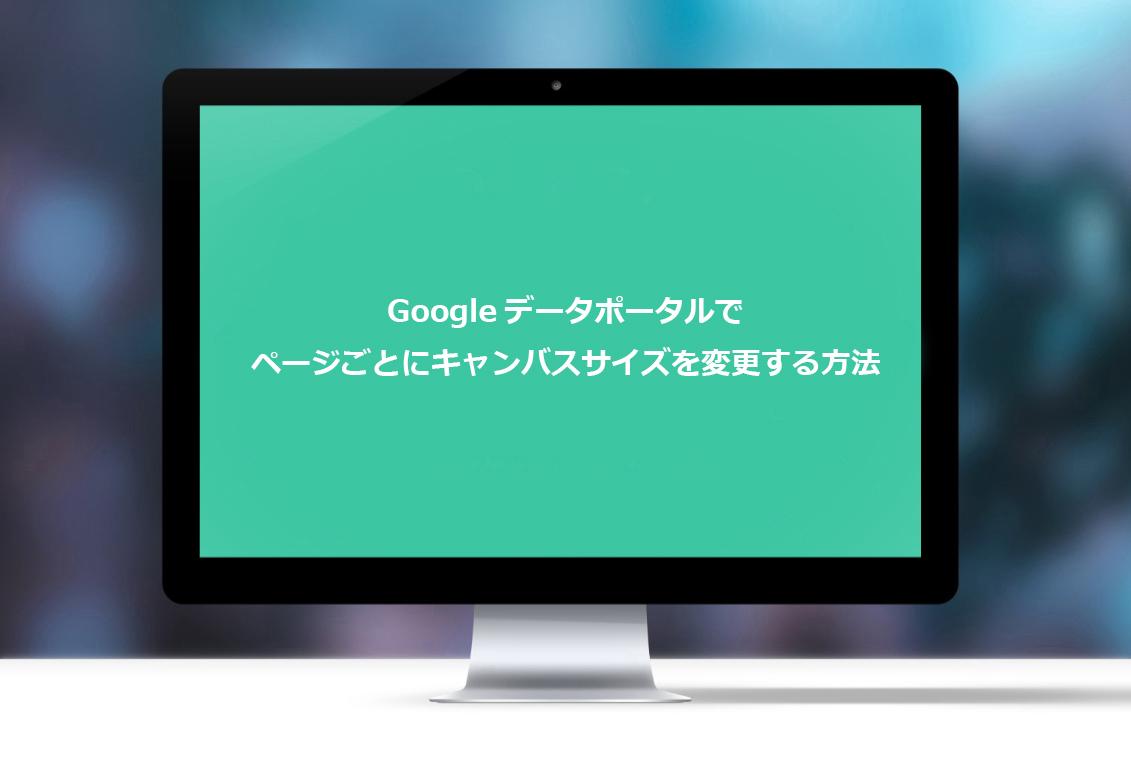 Googleデータポータルでページごとにキャンバスサイズを変更する方法