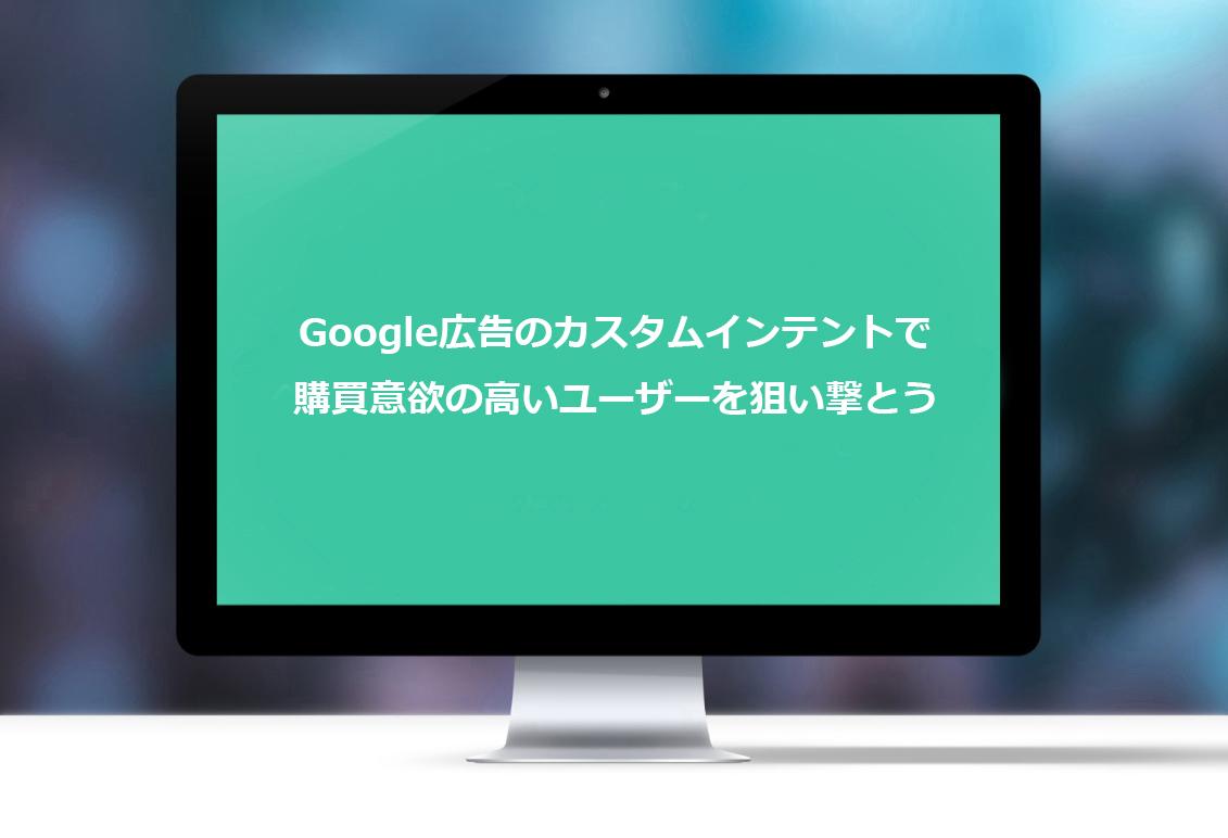 Google広告のカスタムインテントで購買意欲の高いユーザーを狙い撃とう