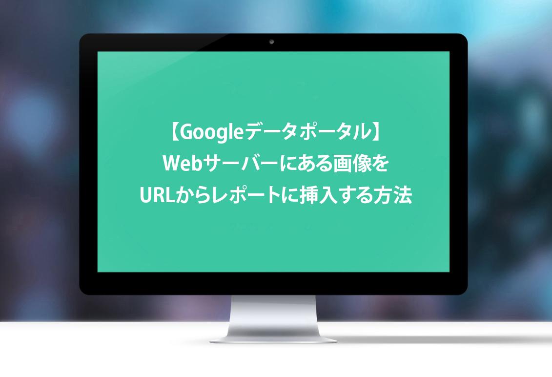 【Googleデータポータル】Webサーバーにある画像をURLからレポートに挿入する方法