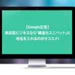 【Google広告】来店型ビジネスなら「構造化スニペット」に地名を入れるのがオススメ!