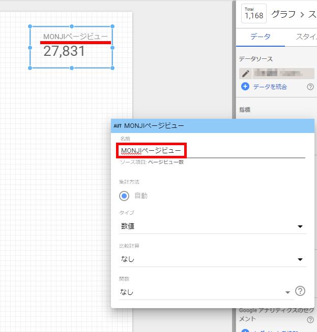 【Googleデータポータル】知ってると便利な3つのテクニックの画面イメージ4