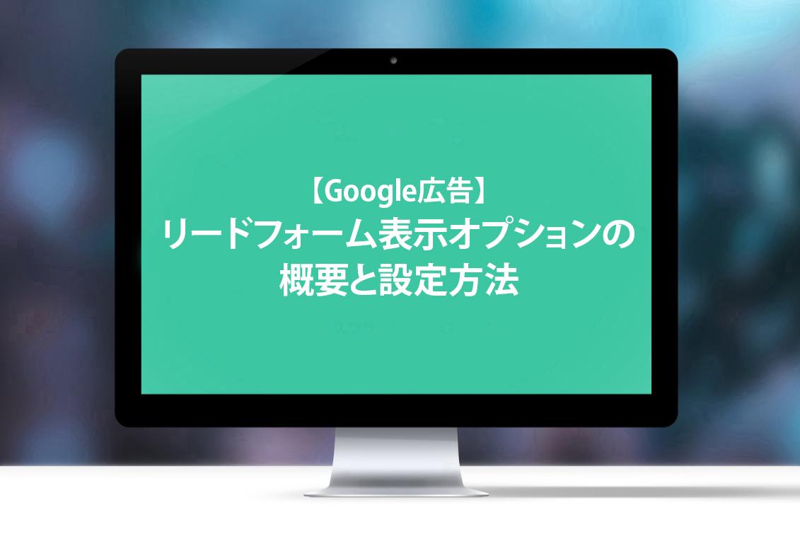 【Google広告】リードフォーム表示オプションの概要と設定方法