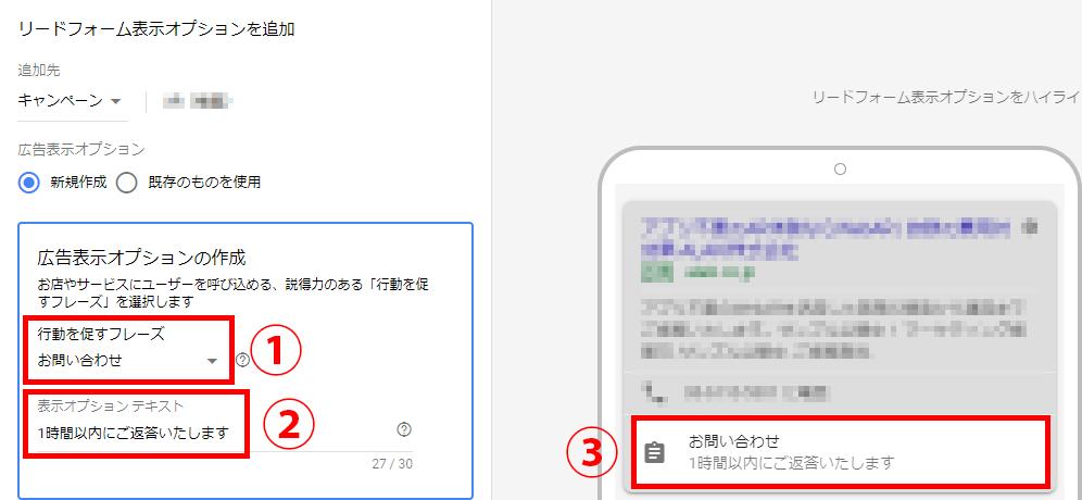 【Google広告】リードフォーム表示オプションの概要と設定方法画像4