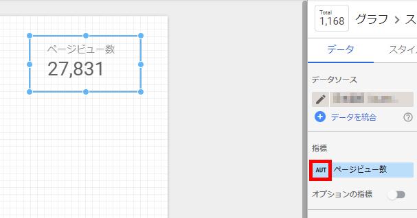 【Googleデータポータル】知ってると便利な3つのテクニックの画面イメージ3