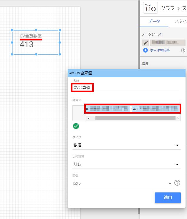 【Googleデータポータル】知ってると便利な3つのテクニックの画面イメージ6