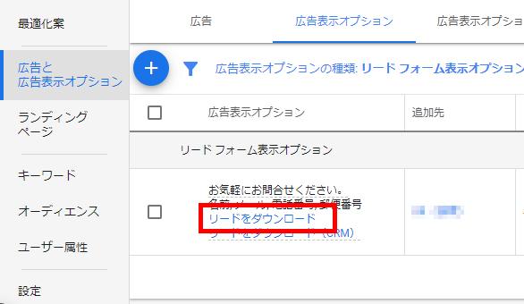 【Google広告】リードフォーム表示オプションの概要と設定方法画像7