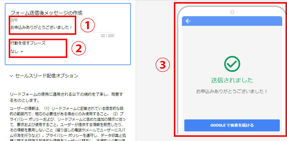 【Google広告】リードフォーム表示オプションの概要と設定方法画像6