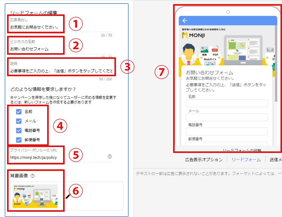 【Google広告】リードフォーム表示オプションの概要と設定方法画像5