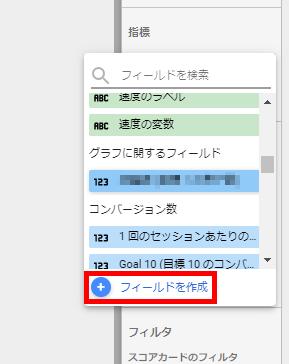 【Googleデータポータル】知ってると便利な3つのテクニックの画面イメージ5