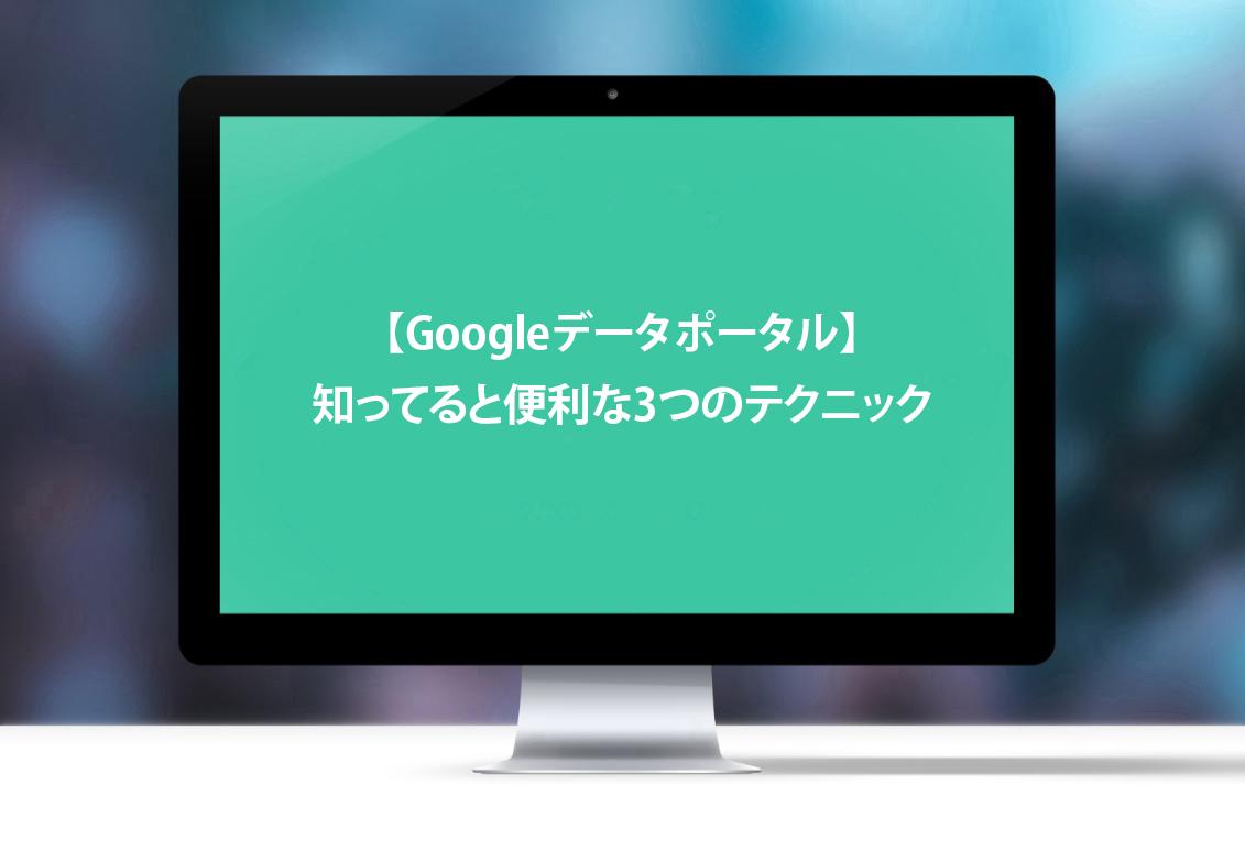 【Googleデータポータル】知ってると便利な3つのテクニック