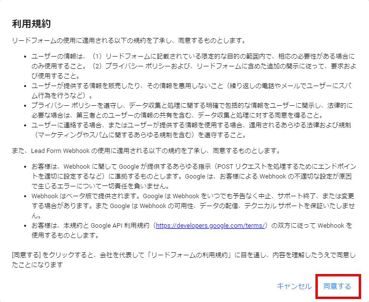 【Google広告】リードフォーム表示オプションの概要と設定方法画像3