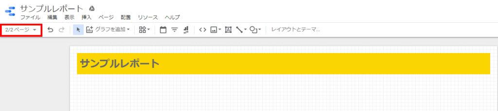 【Googleデータポータル】知ってると便利な3つのテクニックの画面イメージ2