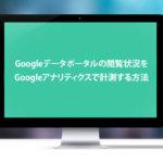 Googleデータポータルの閲覧状況をGoogleアナリティクスで計測する方法