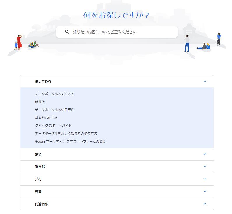 Googleデータポータルの閲覧状況をGoogleアナリティクスで計測する方法の画面キャプチャ4