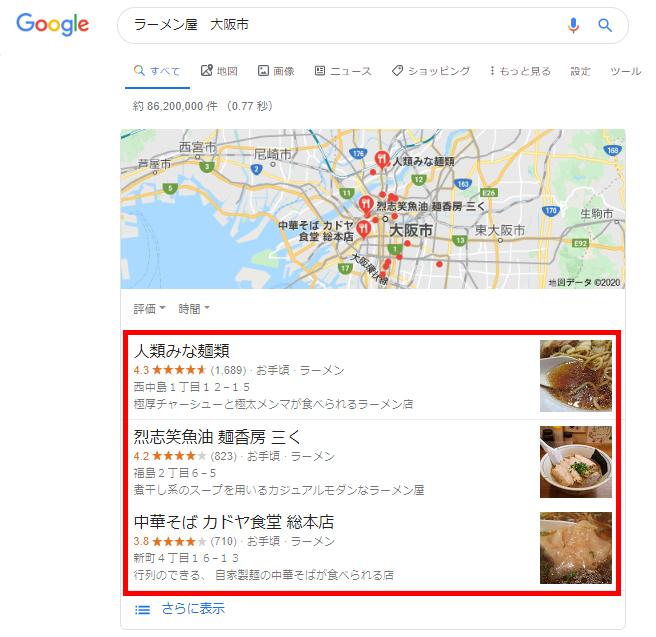 Googleローカル検索表示イメージ